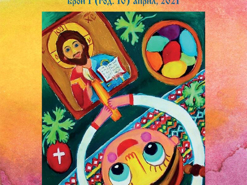 """Корица на новия Възкресен брой на детско списание """"Камбанка"""", издавано от храм """"Св. Атанасий"""" - Варна"""