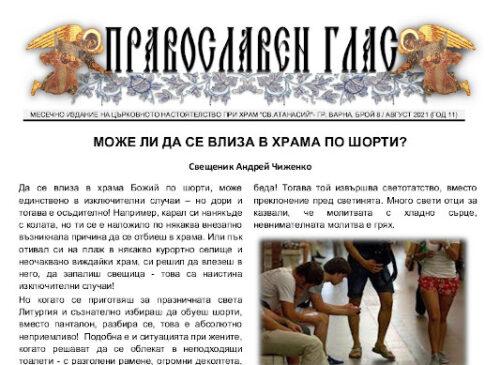 "Вестник ""Православен глас"" за август 2021"